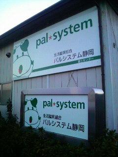 パルシステム静岡さん